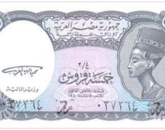 Egypte 5 Piastres 1998/99 UNC