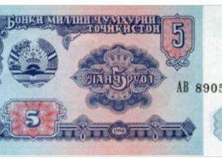 Tadzjikistan 5 Roebel 1994 UNC