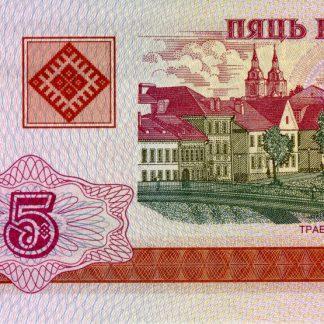 Belarus 5 Roebel 2000 UNC