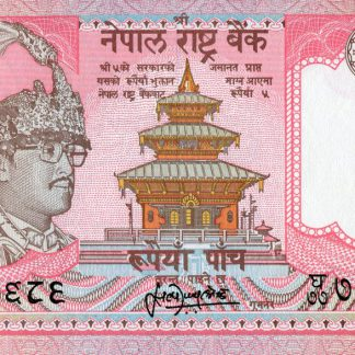 Nepal 5 Rupees 1995 UNC