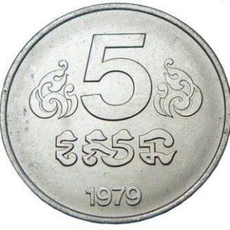 Cambodja 5 Sen 1979 UNC
