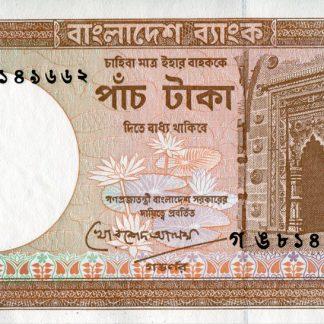 Bangladesh 5 Taka 1981 UNC