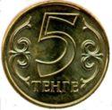 Kazakhstan 5 Tenge 2013 UNC