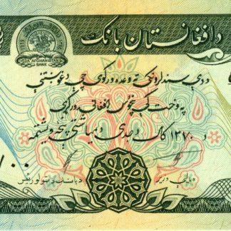 Afghanistam 1991 50 Afghanis UNC