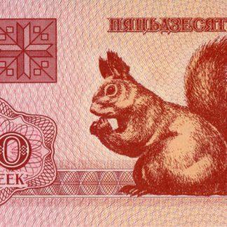 Belarus 50 Kopeek 1992 UNC