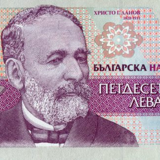 Bulgarije 50 Leva 1992 UNC