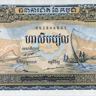 Cambodia 50 Reils 1956 UNC