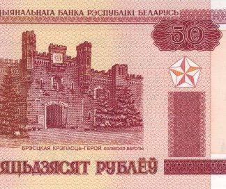 50 Roebels 2000 UNC