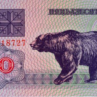 Belarus 50 Roebels 1992 UNC