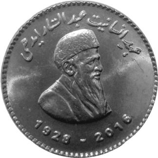 50 Rupees 2016 UNC