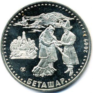 Kazakhstan 50 Tenge 2009 UNC