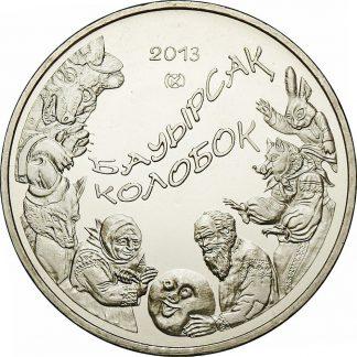 Kazakhstan 50 Tenge 2013 UNC