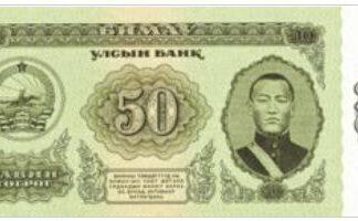 Mongolië 50 Tugrik 1966 UNC