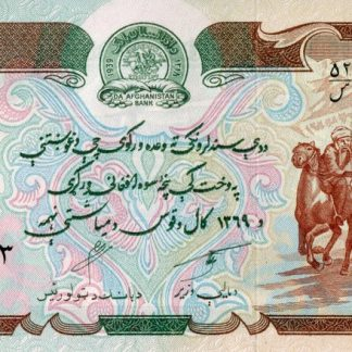 500 Afhani 1991 UNC