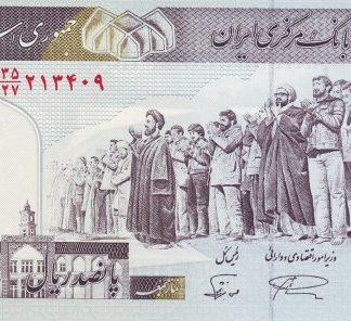 Iran 500 Rials 1997 UNC