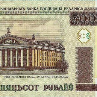 500 Roebels 2011 UNC