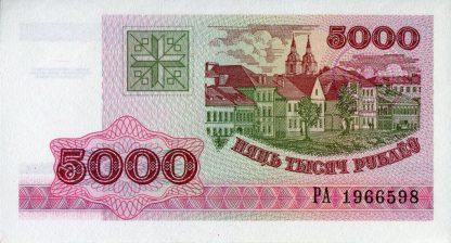 Belarus 5000 Roebels 1998 UNC