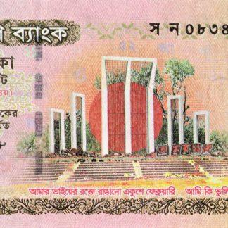 Bangladesh 60 Taka 2012 UNC