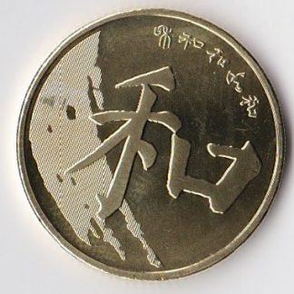 5 Yuan 2017